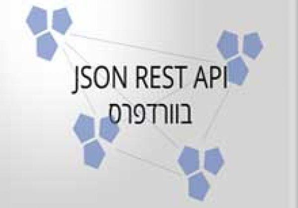 REST API (ואיך הוא עשוי לשנות את וורדפרס לנצח)